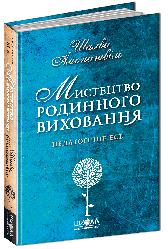 Книга Мистецтво родинного виховання. Педагогічне есе. Автор - Шалва Амонашвілі (Школа)