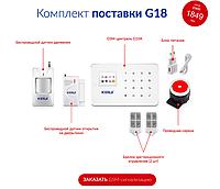 Охранная GSM сигнализация kerui G18 (набор эконом)