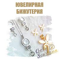 Ювелирная бижутерия (медицинское золото)