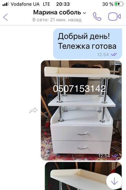 Изготовление Тележки V346 Соболь Марине из  Павлограда