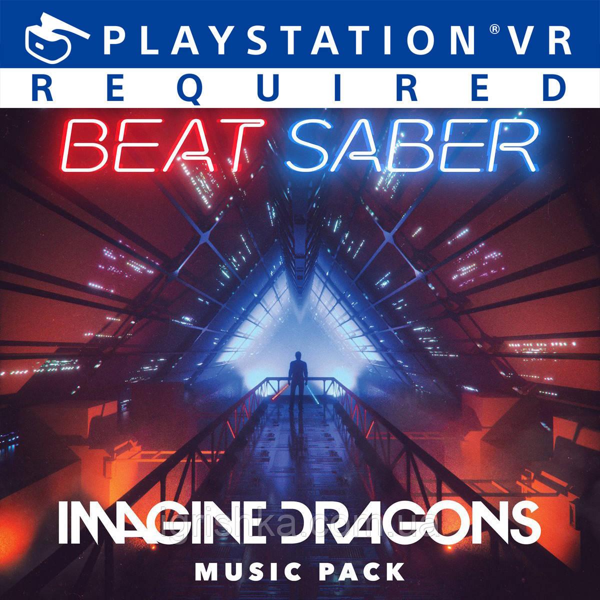 Beat Saber + Imagine Dragons Music Pack Ps4 (Цифровий аккаунт для PlayStation 4) П3