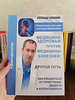 Шишонин Медицина здоровья против медицины болезней