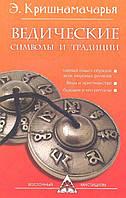 Ведические символы и традиции. Кришнамачарья Э.
