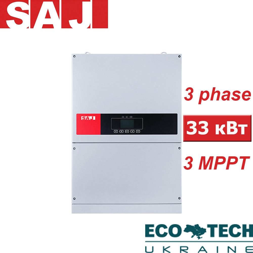 Suntrio Plus 33K, солнечный сетевой инвертор SAJ (3 фазы, 33 кВт, 3 МРРТ)