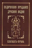Ведические предания Древней Индии. Бхагавата-пурана. Неаполитанский С.