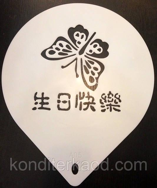 Трафарет  большой диаметр 22,5 см Бабочка