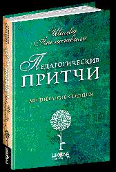 Книга Педагогічні притчі. Виховання серцем. Автор - Шалва Амонашвілі (Школа)