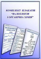 """Комплект плакатів """"Валеологія і органічна хімія"""" / Комплект плакатов """"Валеология и орган. химия"""