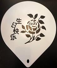 Трафарет  большой диаметр 22,5 см Роза