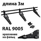 Трубчасті снігозатримувачі ОБЕРІГ 3м для фальцевої покрівлі 9005 (чорний)