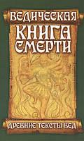 Ведична книга смерті. Древні тексти вед. Сародхара Р. П., фото 1