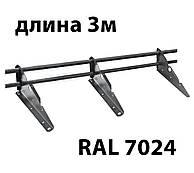 Трубчасті снігозатримувачі ОБЕРІГ 3м 7024 (графіт)