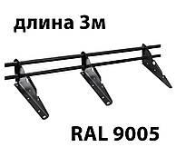 Трубчасті снігозатримувачі ОБЕРІГ 3м 9005 (чорний)