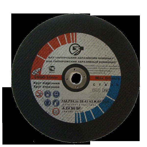 Круг зачистной для металла Запорожабразив 230 6,0 14А