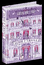 Книга Замок у хмарах. Автор - Керстін Ґір (Школа)