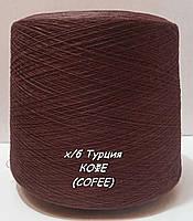Хлопковая пряжа для вязания в бобинах (Турция) КОФЕ (COFEE)