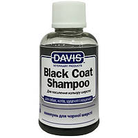 Davis Black Coat Shampoo шампунь для черной шерсти собак и котов, концентрат 10:1 (0.05 л)