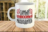 Чашка с принтом на подарок руководителю