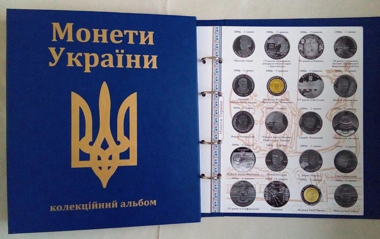 Альбом для Юбилейных монет Украины с 1995-2019 гг 2-тома