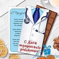 Шоколадная плитка С ДНЁМ МЕДИЦИНСКОГО РАБОТНИКА (черный шоколад)