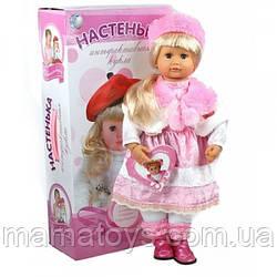 Интерактивная кукла Настенька Говорящая, MY002  Шевелит Ртом, Общается, поет, 100 фраз