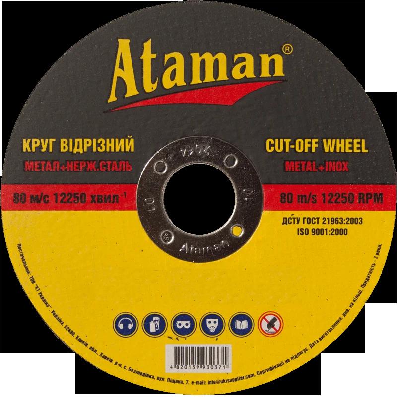 Круг отрезной по металлу Ataman 180*1.6*22,23 мм