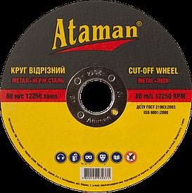 Круг отрезной по металлу Ataman 125*2,0*22,23 мм