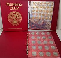 Альбом для регулярных и юбилейных монет СССР 1921-1992гг.