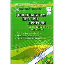 Настільна книжка вихователя Дошкільнятам про світ природи 4 рік життя Авт: Бєлєнька Г. Вид: Генеза