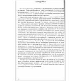 Настільна книжка вихователя Дошкільнятам про світ природи 4 рік життя Авт: Бєлєнька Г. Вид: Генеза, фото 4