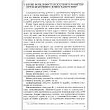 Настільна книжка вихователя Дошкільнятам про світ природи 4 рік життя Авт: Бєлєнька Г. Вид: Генеза, фото 5
