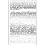 Настільна книжка вихователя Дошкільнятам про світ природи 4 рік життя Авт: Бєлєнька Г. Вид: Генеза, фото 6