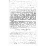 Настільна книжка вихователя Дошкільнятам про світ природи 4 рік життя Авт: Бєлєнька Г. Вид: Генеза, фото 7