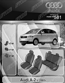 Авточехлы Audi A2 (8Z0) 2000-2005 EMC Elegant
