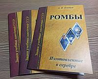 Ромбы СССР - Изготовленные в серебре