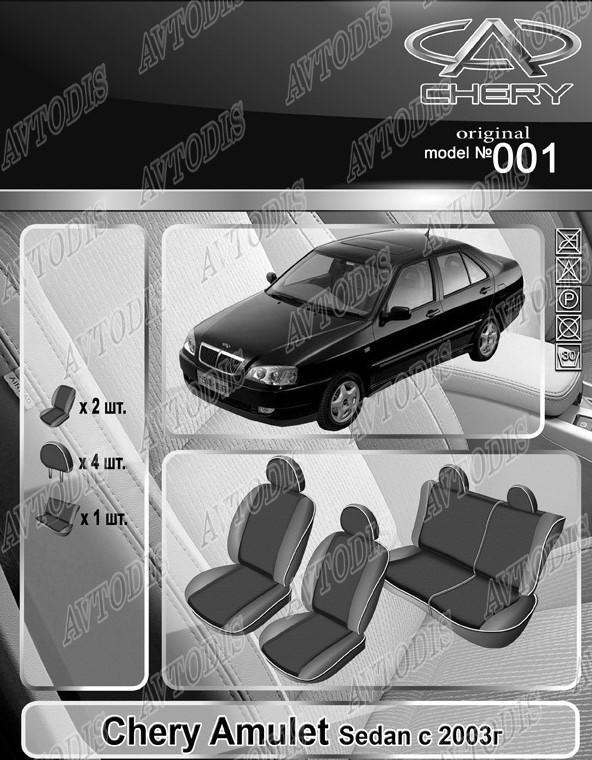 Авточехлы Chery Amulet Sedan 2003- EMC Elegant