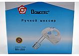 Миксер ручной Domotec MS-1355, фото 3