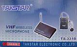 Профессиональный беспроводной микрофон Takstar TS-331B, фото 4