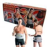 Пояс сауна Велформ Sauna Massage Velform, фото 2