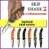 Надійний складний ніж з підшипником та замком Frame lock. Skif Shark 2. Складний ніж на подарунок, тактичний
