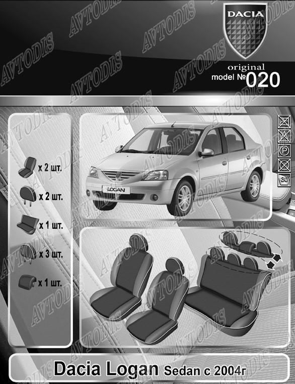 Авточехлы Dacia Logan 2004- (sedan) EMC Elegant