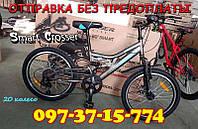 ✅Велосипед Двухподвесный Горный Crosser Smart GD 20 ДЮЙМОВ СЕРЫЙ