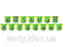 """Гирлянда Черепашки Ниндзя """"С Днем Рожденья"""" Редкие модели/малотиражные-"""