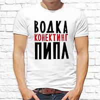 Мужская белая футболка с принтом. Футболки с приколами