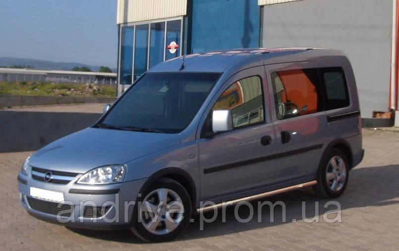 Пороги боковые (пороги-трубы) Opel Combo C 2001-2010 (Ø60)