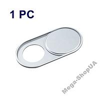 Шторка алюминиевая для веб-камеры Webcam Cover Privacy Protection для смартфона, ноутбука, планшета Silver