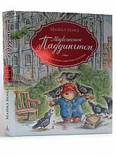 Медвежонок Паддингтон. Большая книга цветных историй. Майкл Бонд. Азбука