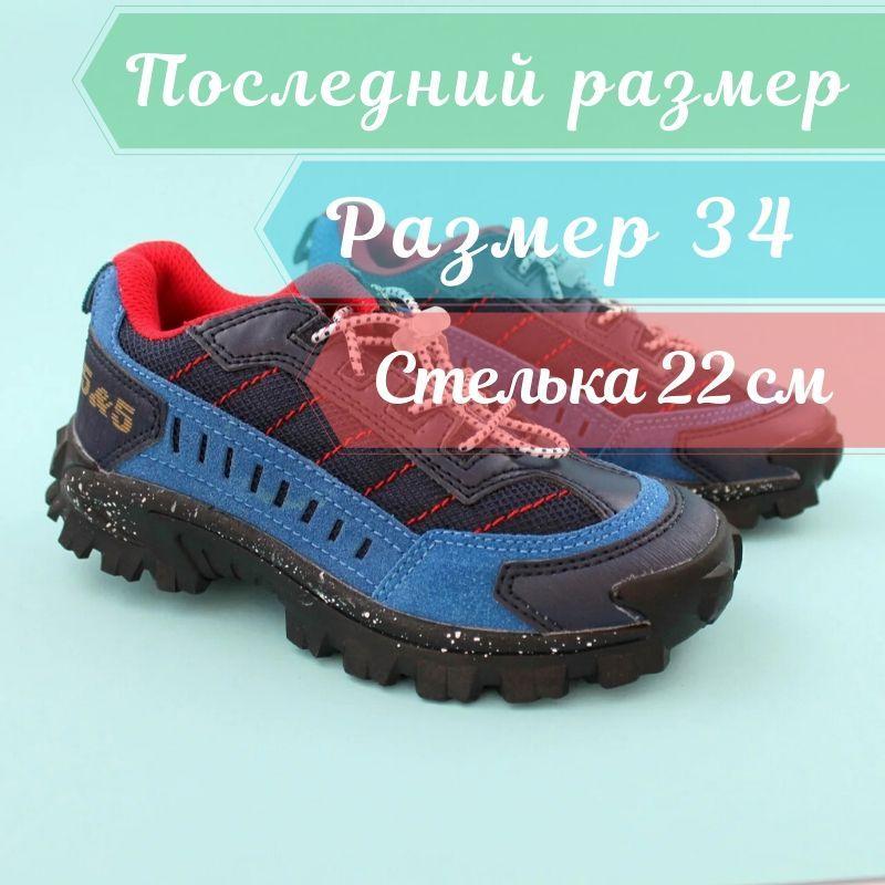 Детские кроссовки для мальчика Синие обувь Bi&Ki размер 34