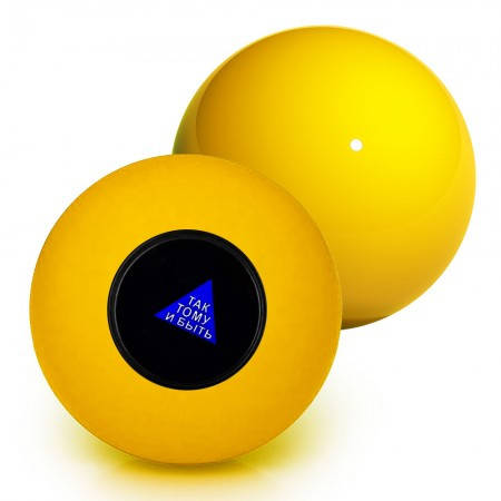 Шар Предсказатель (7см) желтый, фото 2