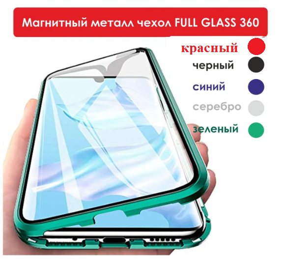 Магнитный металл чехол FULL GLASS 360° для Samsung Galaxy A51 /